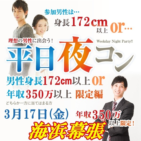 第2回 平日夜コン@海浜幕張~高身長or高収入男