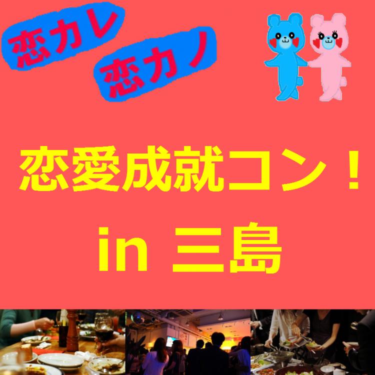 恋カレ恋カノ 恋愛成就コン!in 三島