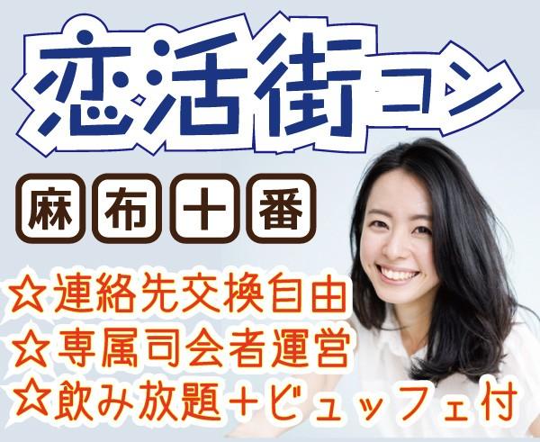 第23回 《麻布十番》出逢える恋活街コン