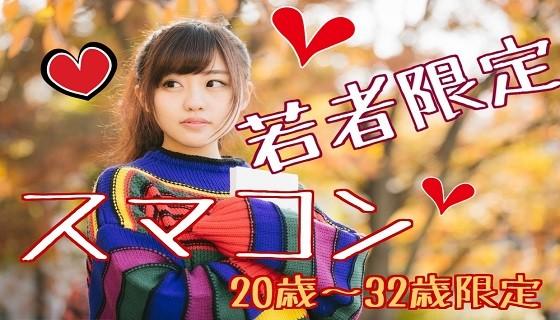 第88回 【恵比寿】若者限定~スマコン~