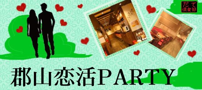 2/24(金)*郡山*同世代パーティー