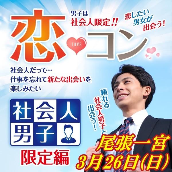 第1回 恋コン@尾張一宮~社会人男子限定編~