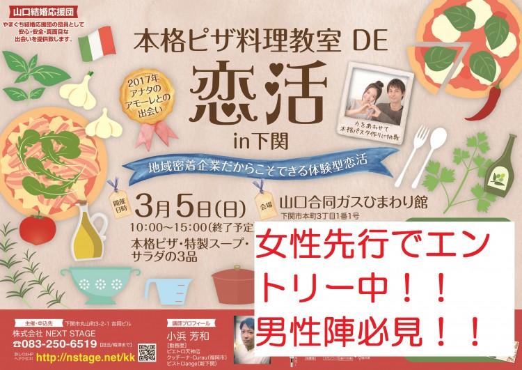 ◆本格ピザ教室DEアモーレ恋活◆下関