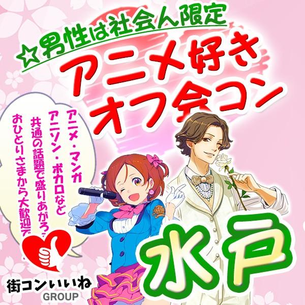 第19回 アニメ好きオフ会コン水戸