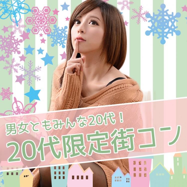 20代限定夜街コンin姫路