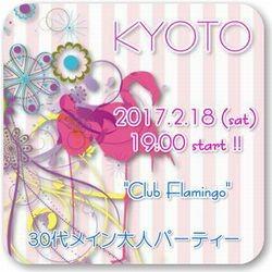 第19回 京都30代街コン