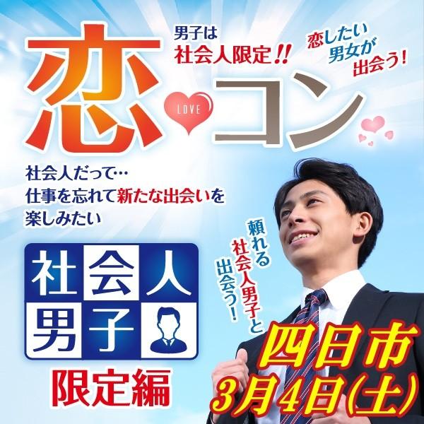 第2回 恋コン@四日市~社会人男子限定編~