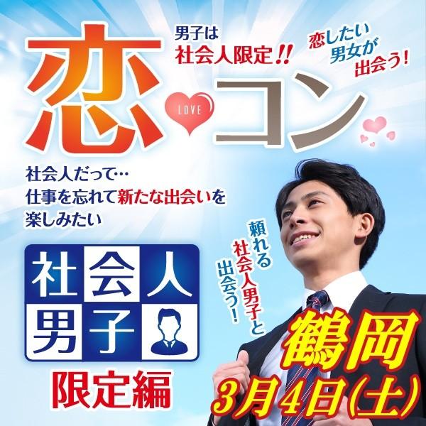 第1回 恋コン@鶴岡~社会人男子限定編~