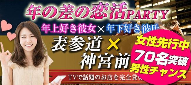 第35回 表参道大規模★年の差恋活パーティー
