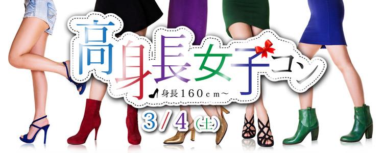 第310回 プチ街コン【高身長女子コン】