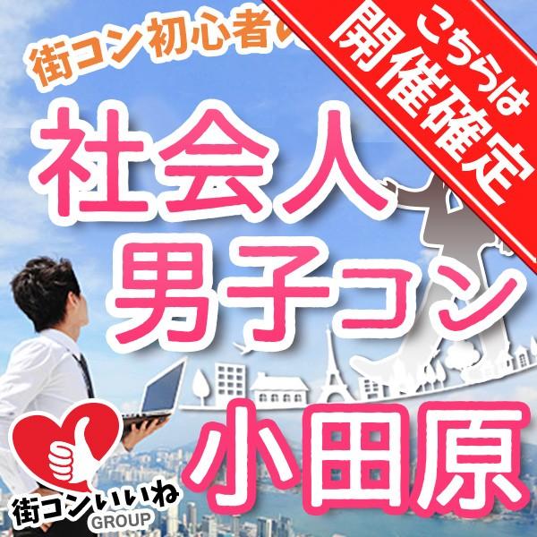 社会人男子コンin小田原