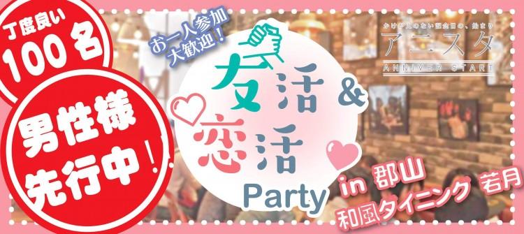 第40回 友活恋活PARTY