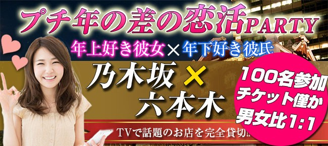 【女性完売】★六本木×乃木坂恋活コン