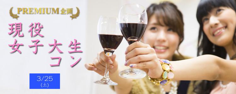 第316回 プチ街コン【夢の現役女子大生コン】