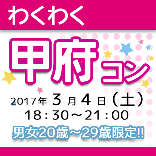 第31回 【20代限定】わくわく甲府ナイトコン