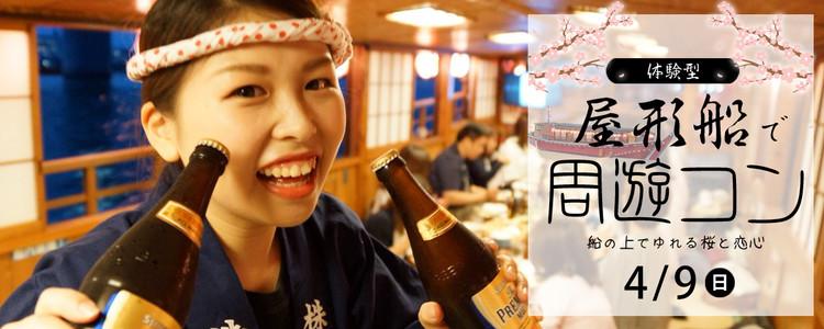第318回 プチ街コンin屋形船【周遊コン】
