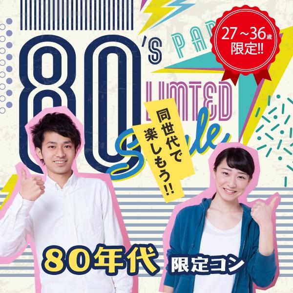 80年代限定in仙台