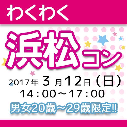 第29回 【20代限定】わくわく浜松コン