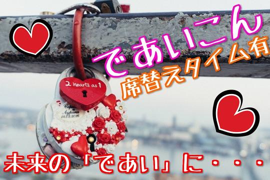 第134回 【渋谷】であいこん