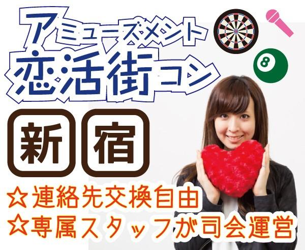 第27回 《新宿》アミューズメント恋活街コン☆