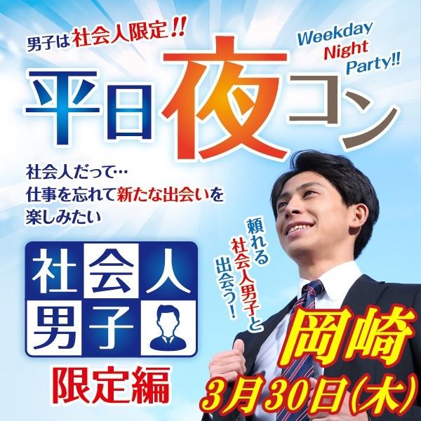 第2回 平日夜コン@岡崎~社会人男子限定編~