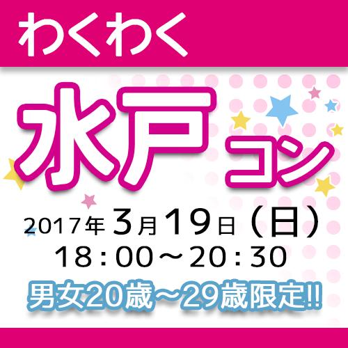 第19回 【20代限定】わくわく水戸ナイトコン