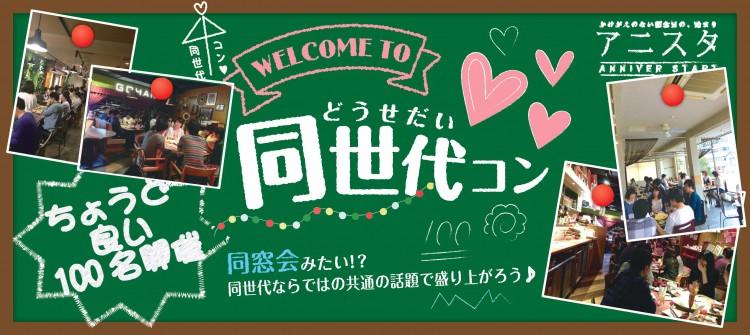 第51回 【大人気企画】同世代友活PARTY