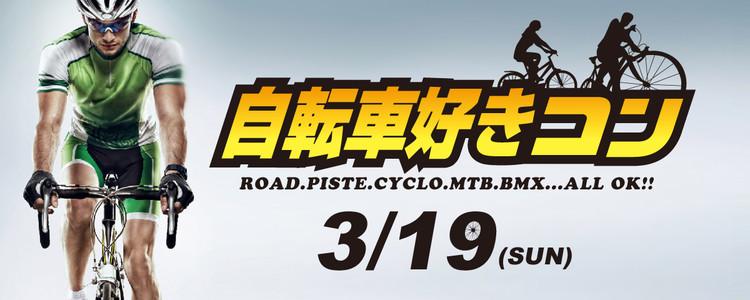 第314回 プチ街コン【自転車好きコン】