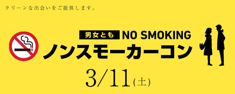 第312回 プチ街コン【ノンスモーカー編】
