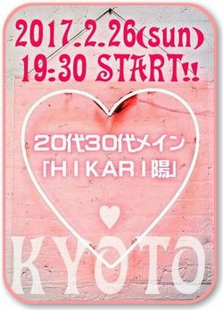 第20回 京都BIG街コン