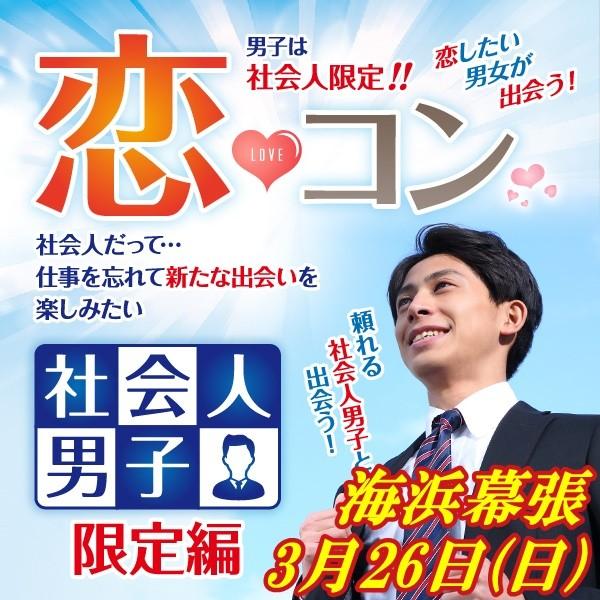 第1回 恋コン@海浜幕張~社会人男子限定編~