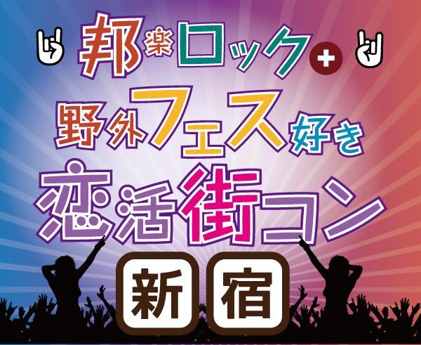 第12回 《新宿》邦楽ロック+野外フェス好き街コン