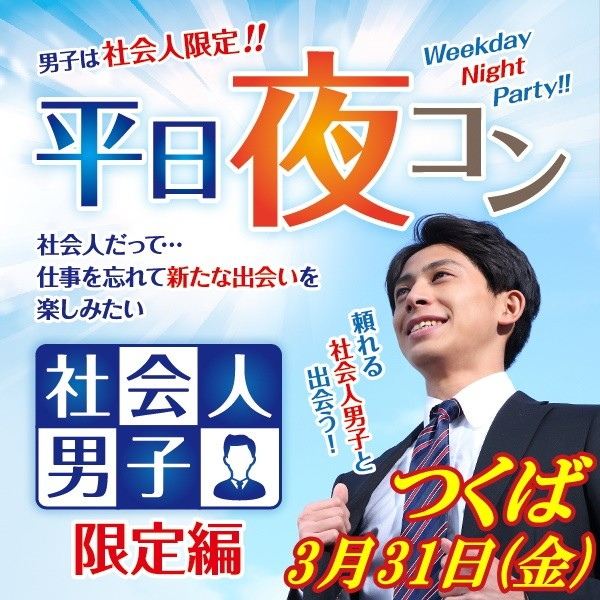第5回 平日夜コン@つくば~社会人男子限定編~