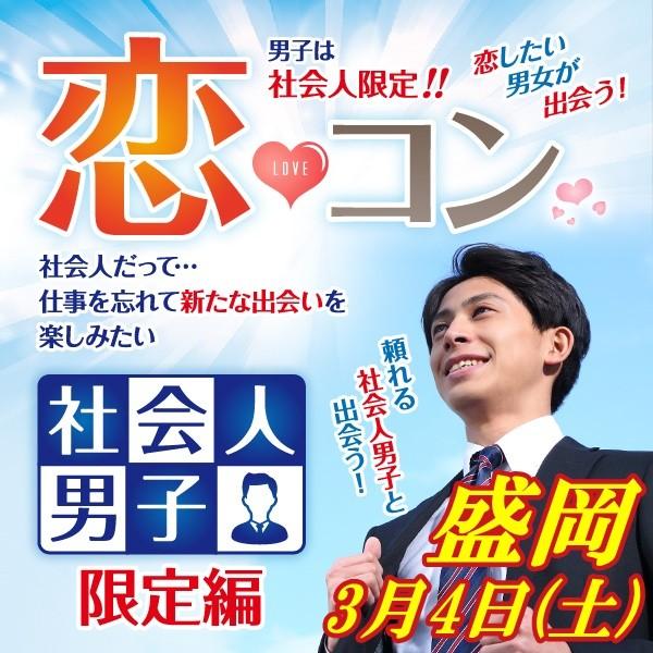 第2回 恋コン@盛岡~社会人男子限定編~
