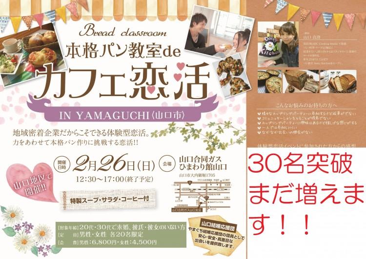 第5回 ◆本格パン教室DEカフェ恋活◆IN山口