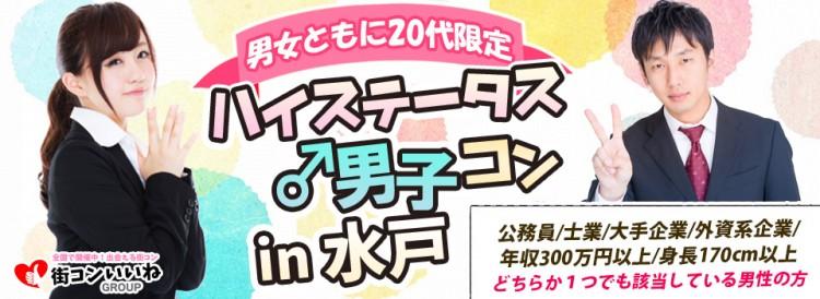 20代限定ハイステ男子コンin水戸