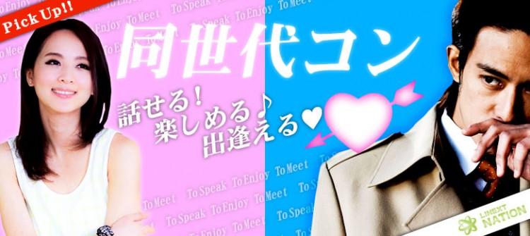 第11回 恋活コン-山口