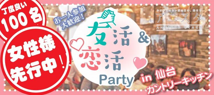 第47回 友活恋活PARTY