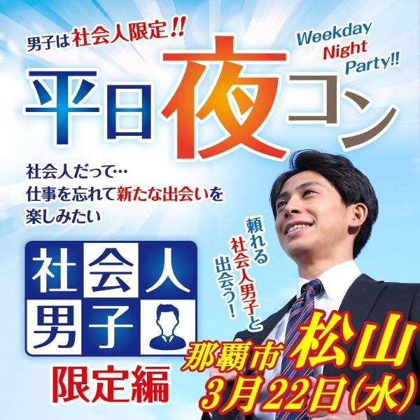 第2回 平日夜コン@那覇市松山~社会人男子編