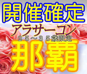街コンStoryアラサーコン那覇2.26