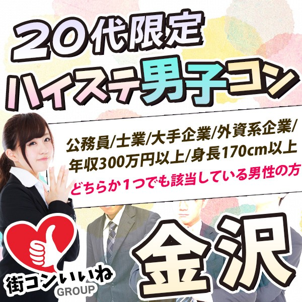 男女20代ハイステ男子コンin金沢