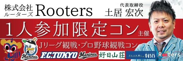 株式会社Rooters 土居 宏次さん