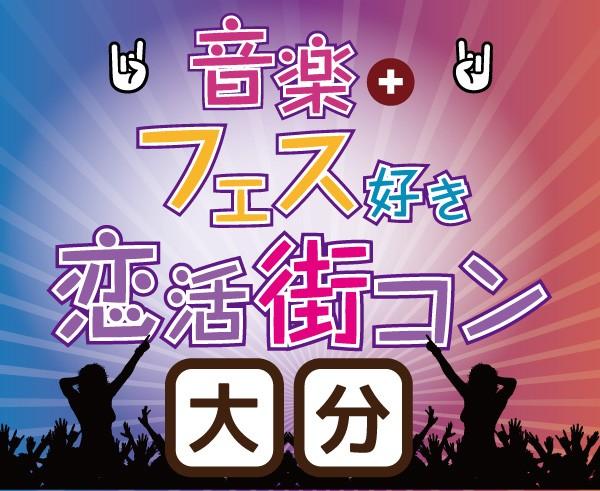 第8回 《大分》音楽+フェス好き恋活街コン☆