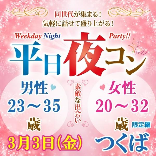 第2回 平日夜コン@つくば~ちょっと年の差編~