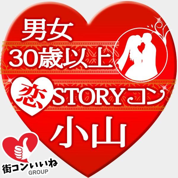 30歳以上限定 恋STORYコンin小山