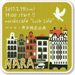 第14回 奈良アラサー街コン