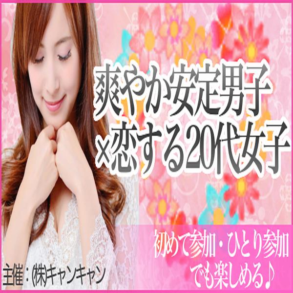 恋する20代爽やか安定男子松本コン