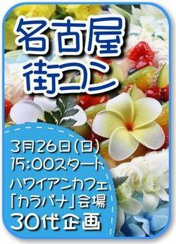 第11回 名古屋30代街コン