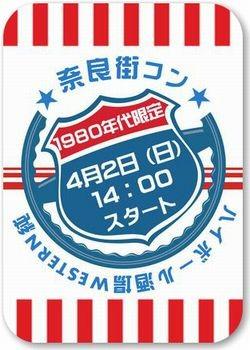 第17回 奈良1980年代生まれ街コン