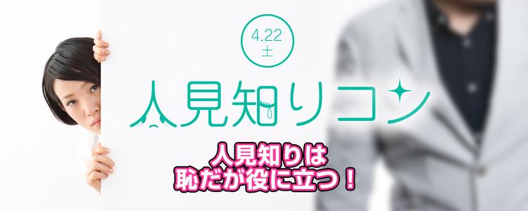 第321回 プチ街コン【人見知りコン】